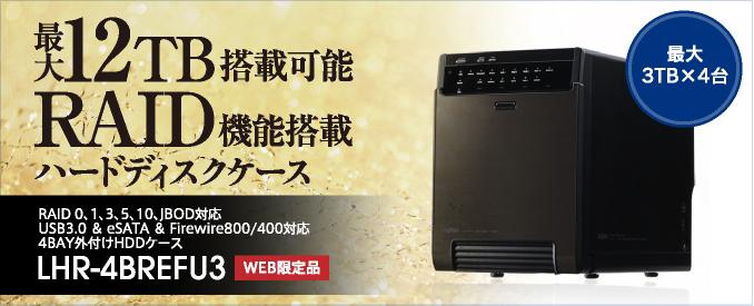 LHR-4BREFU3: ハードディスク