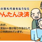 PSPgoオークション終了 落札金額8,250円 ありがとうございます