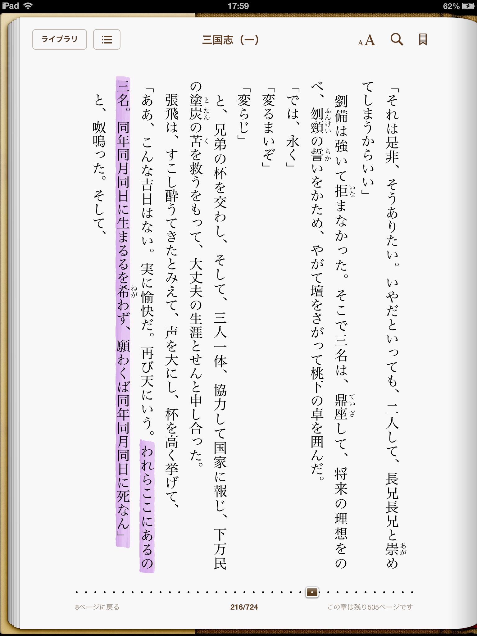 iBooksハイライト機能