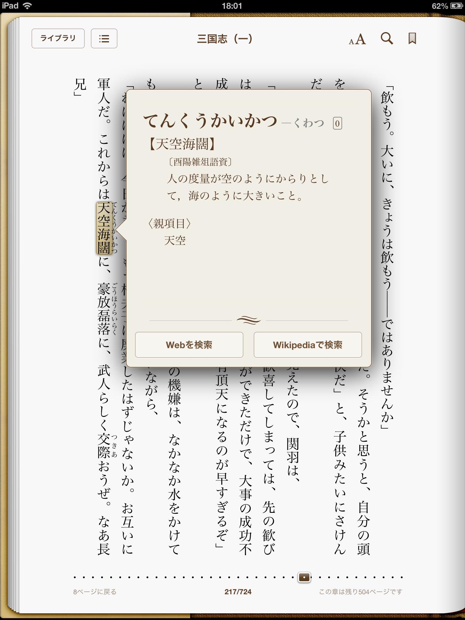 三国志01辞書機能活用