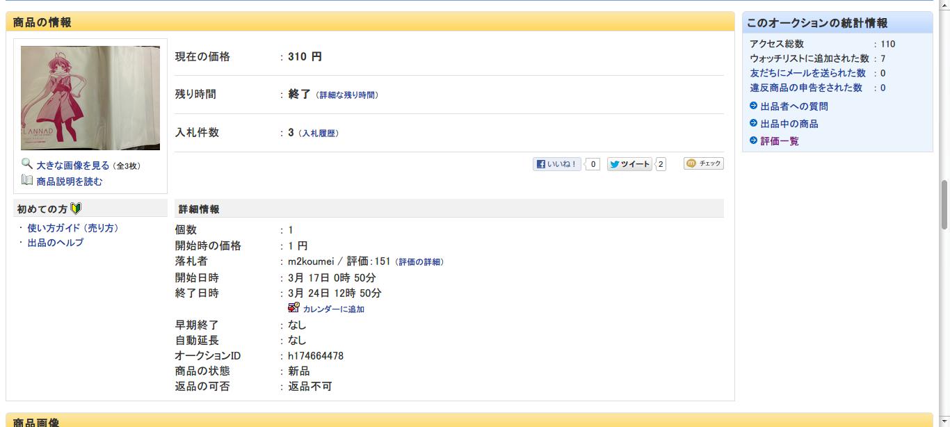 [未開封][非売品] CLANNAD ブックカバー3点セット - Yahoo!オークション