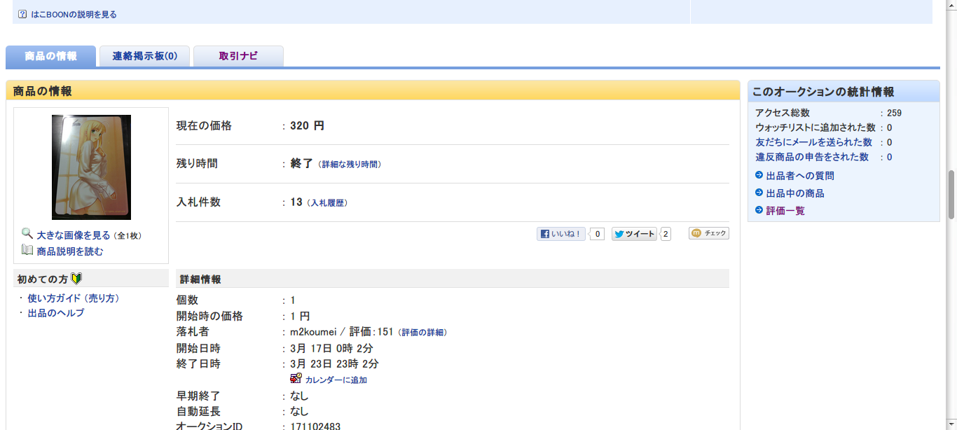 Fate-hollow ataraxia 図書カード① セイバー - Yahoo!オークション