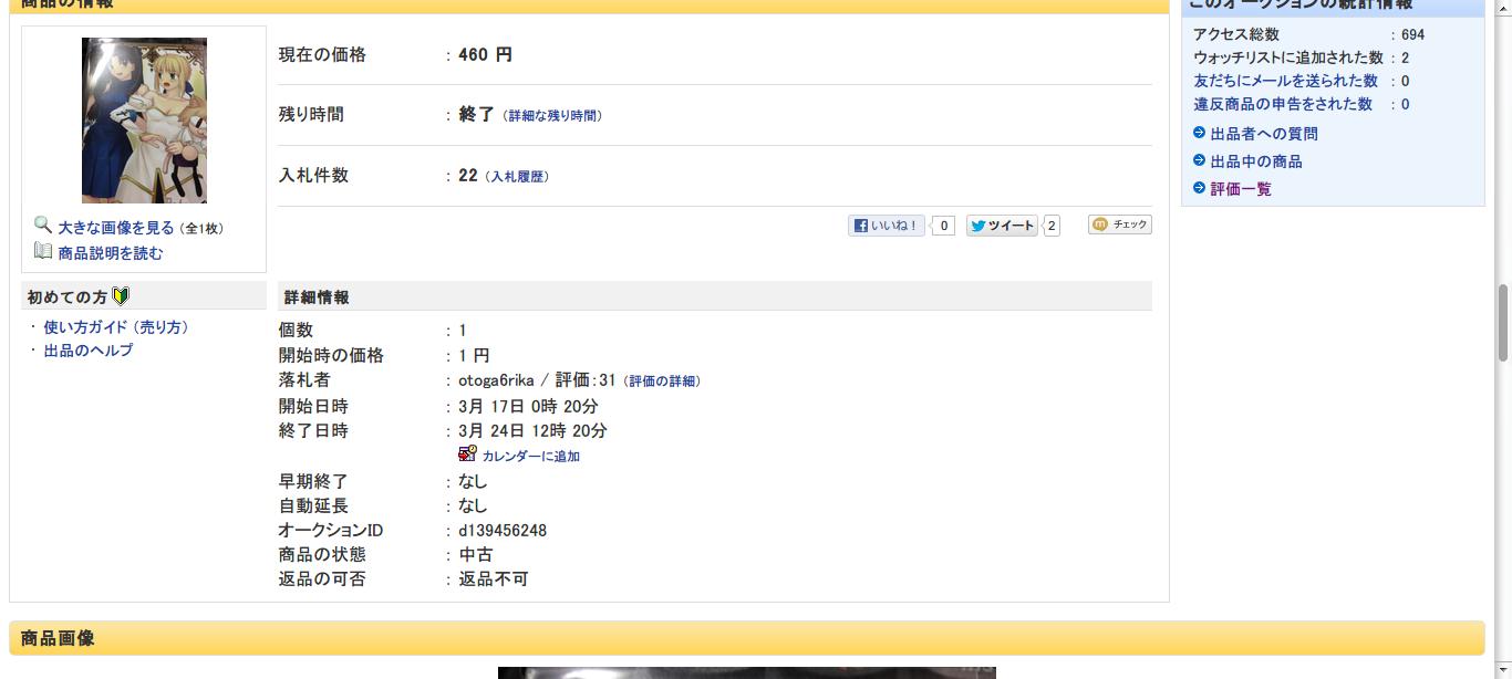Fate-hollow ataraxia 図書カード② 遠坂凛&セイバー - Yahoo!オークション
