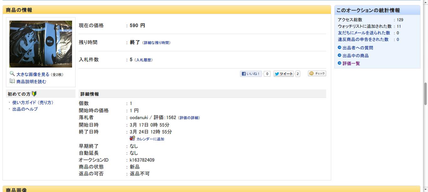 [未開封] けいおん ブックカバー&ミニタオル - Yahoo!オークション