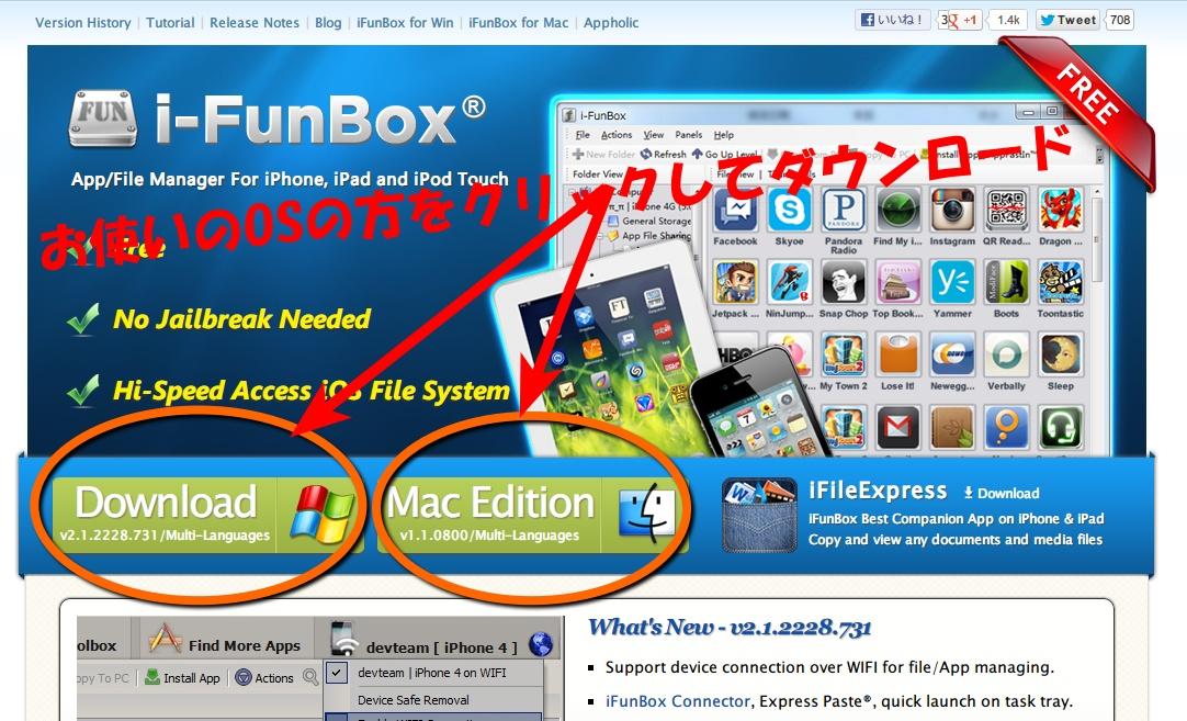 iFunBox公式サイトよりダウンロード
