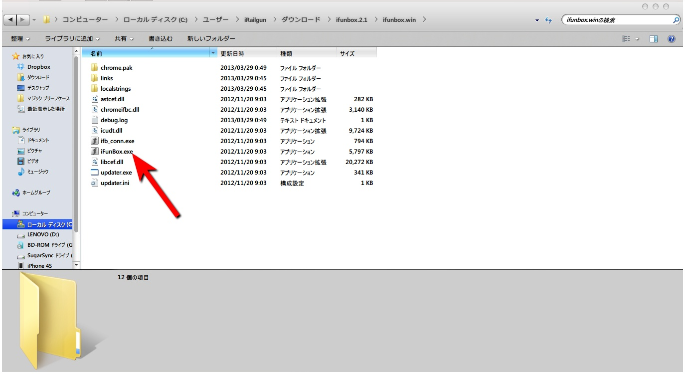 iFunbox.exeファイルを起動