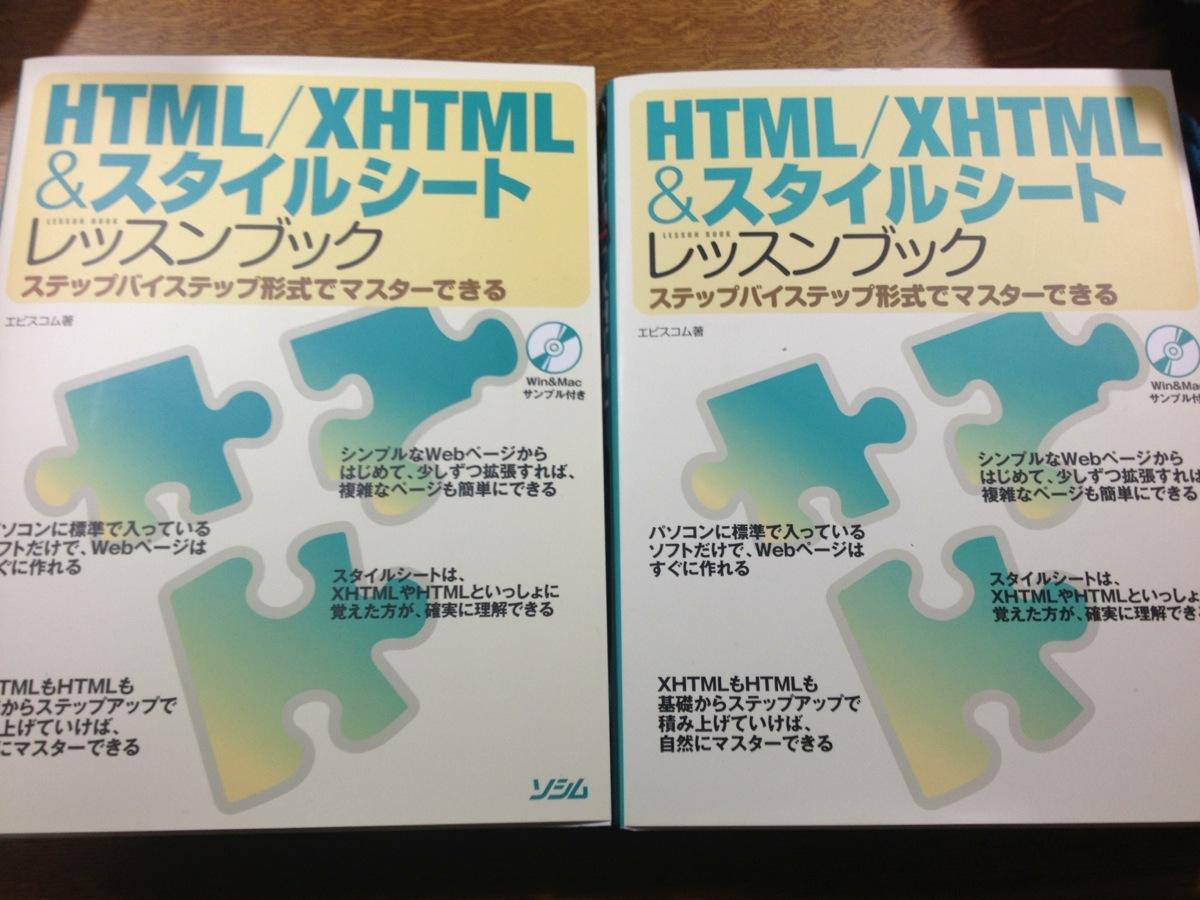HTML/XHTML&スタイルシート レッスンブック ひと通りサンプル作り過程を終了~♪