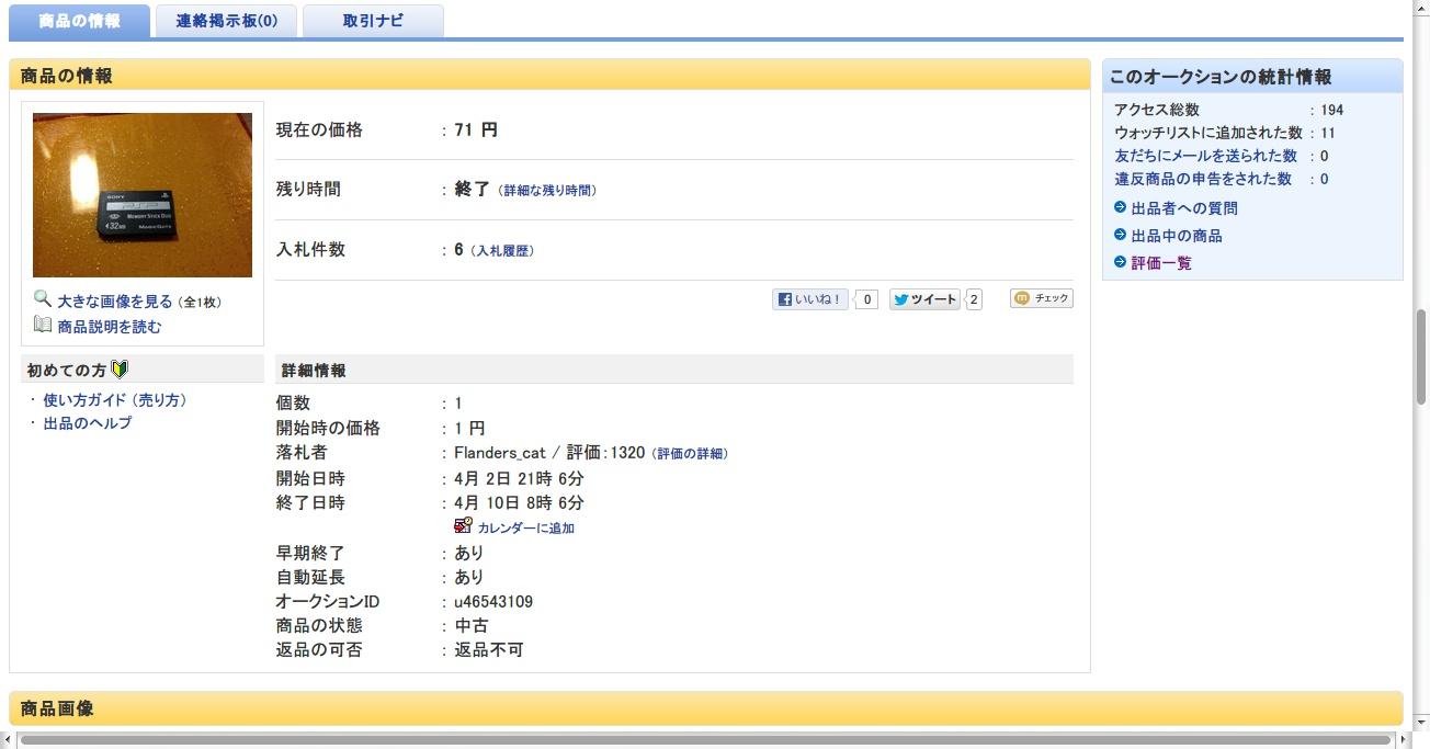 中古 PSP SONY メモリースティック Duo 32MB Magicgate