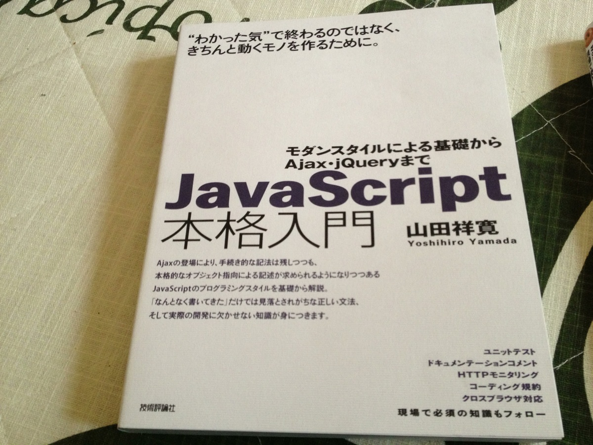 JavaScriptのテキスト