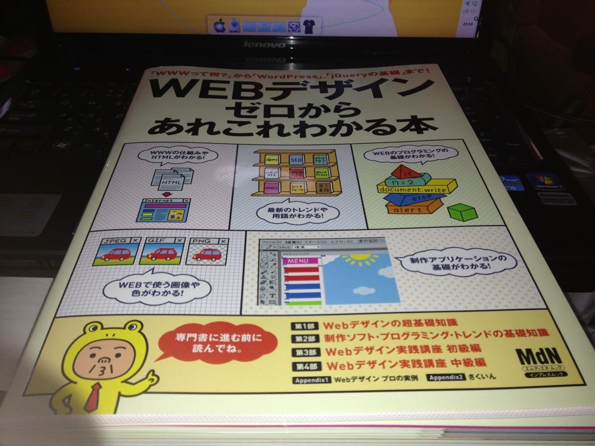 Webデザインゼロからあれこれ分かる本