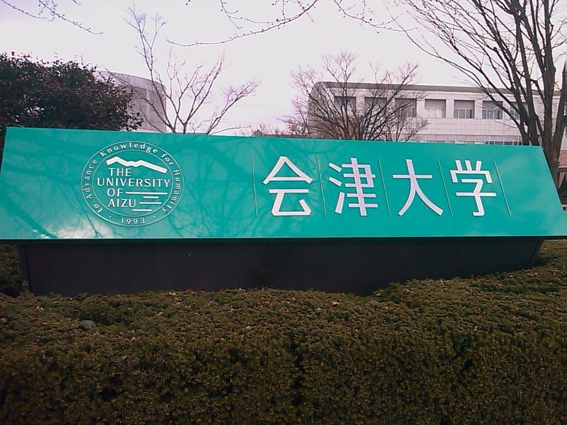 会津大学への受験 ~これからの活動~