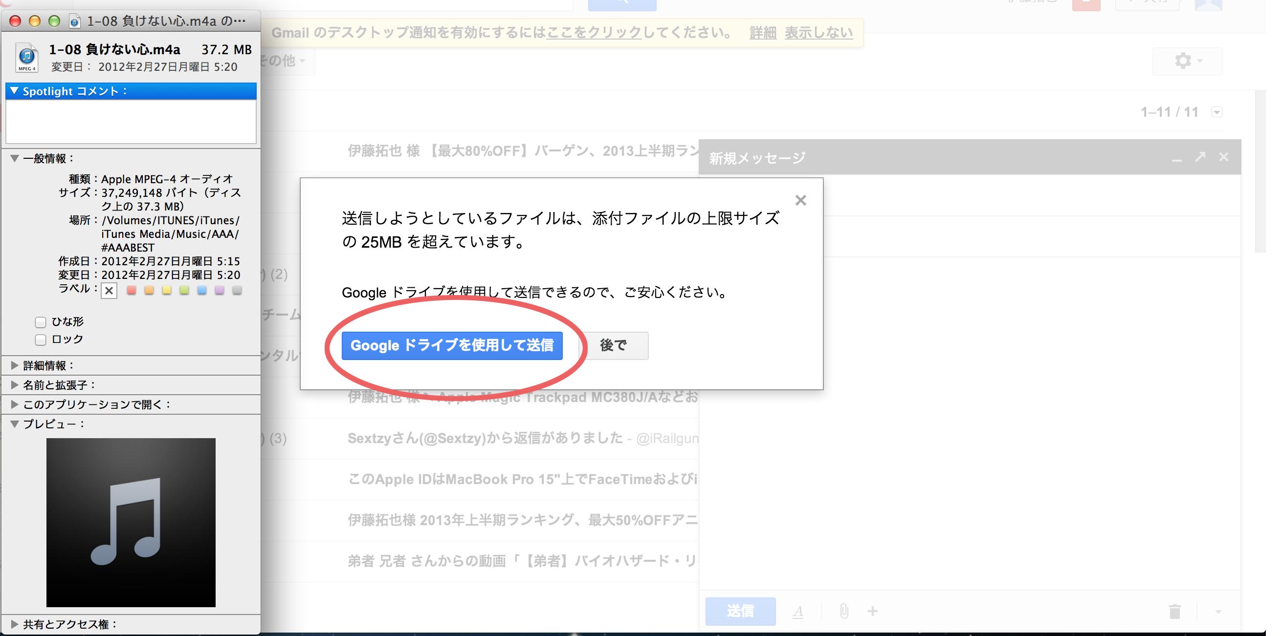 スクリーンショット 2013-06-14 21.04.50