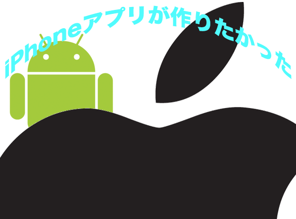 アプリ iPhone Android