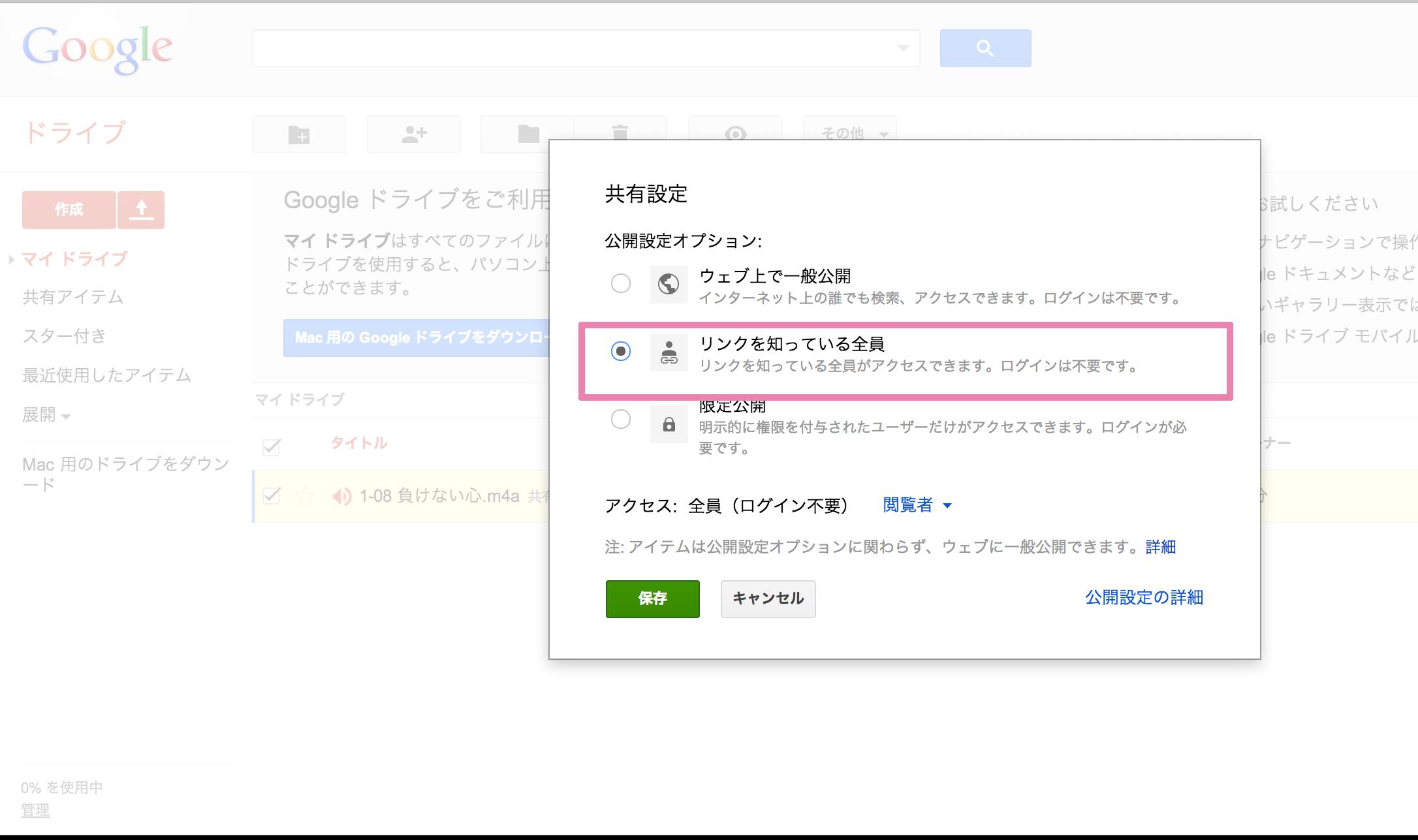 GoogleDriveの使い方