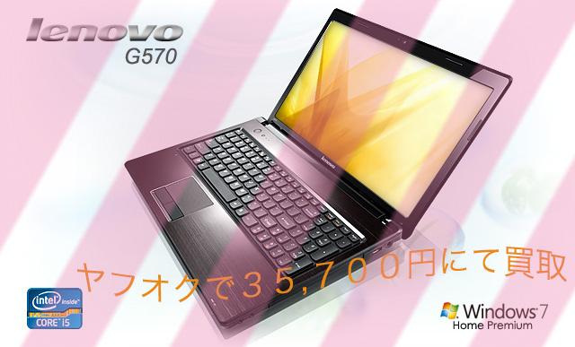 コスパがいい製品はお得!! Lenovo G570ヤフオクにて売却