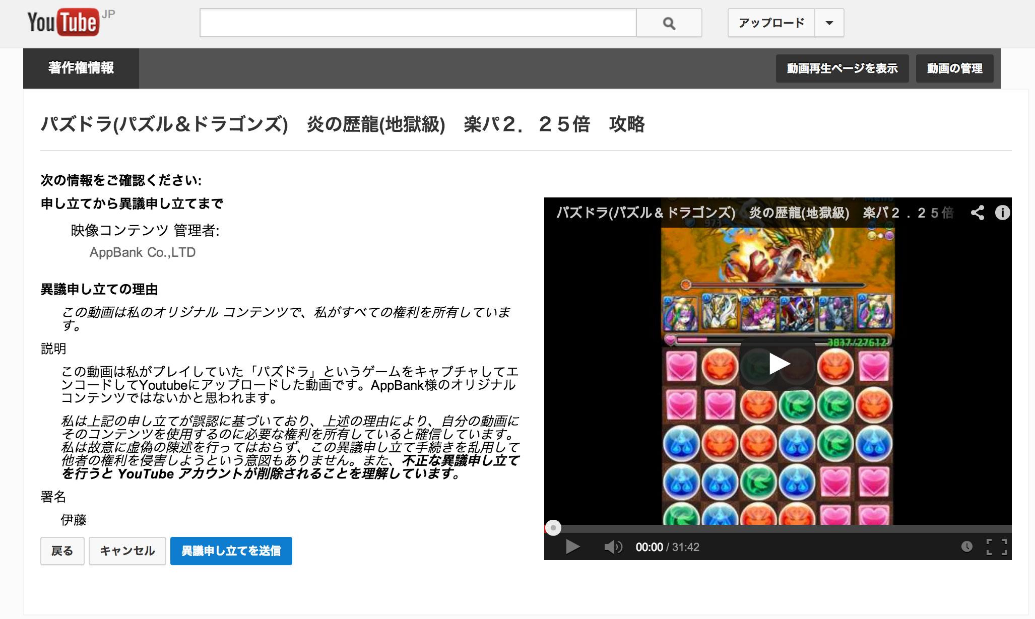 [パズドラ] AppBankからYoutubeにアップした過去のパズドラプレイ動画に著作権侵害の申し立てがきました