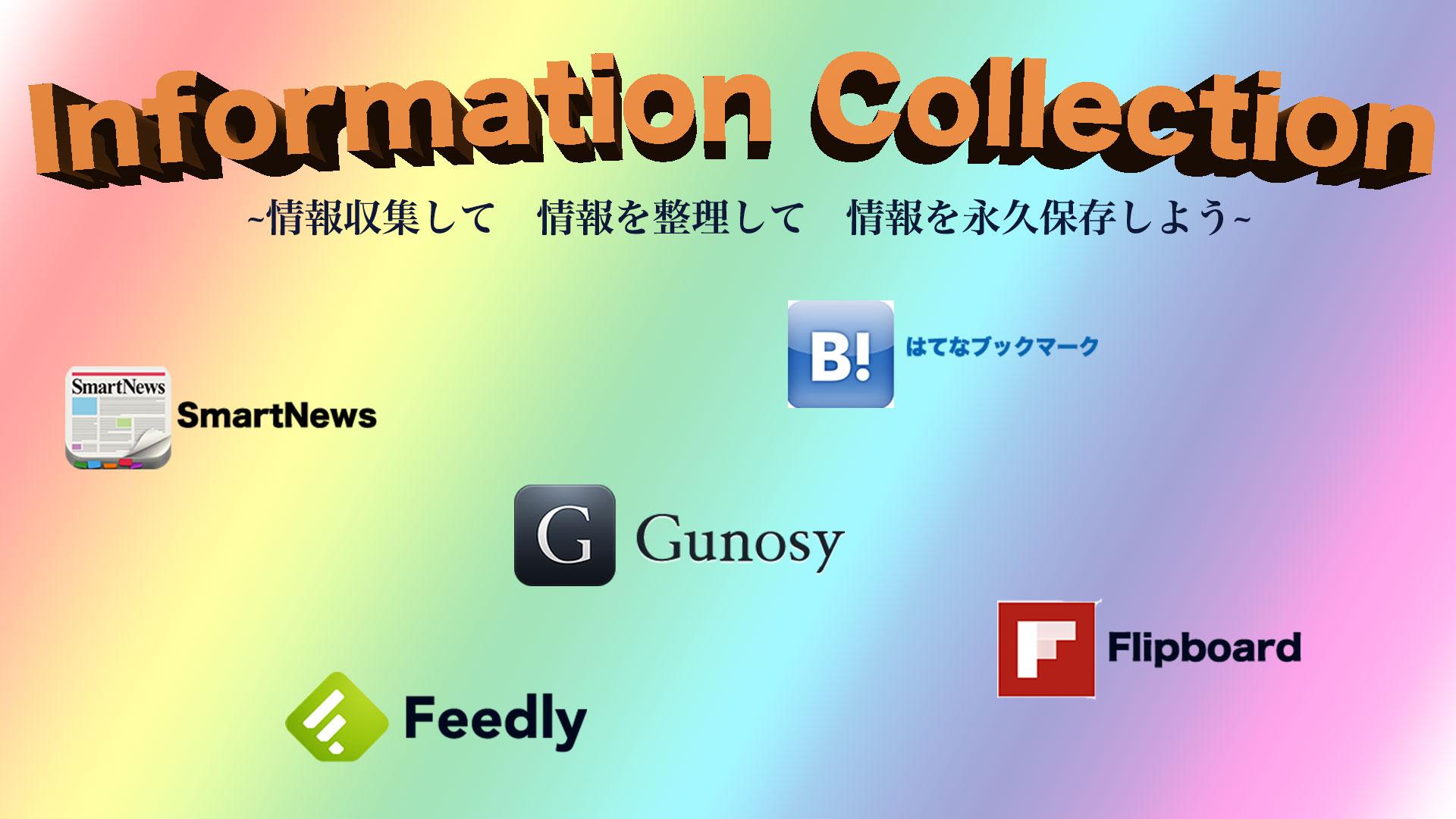 私がネットで情報収集し、整理、永久保存するまでのまとめ。