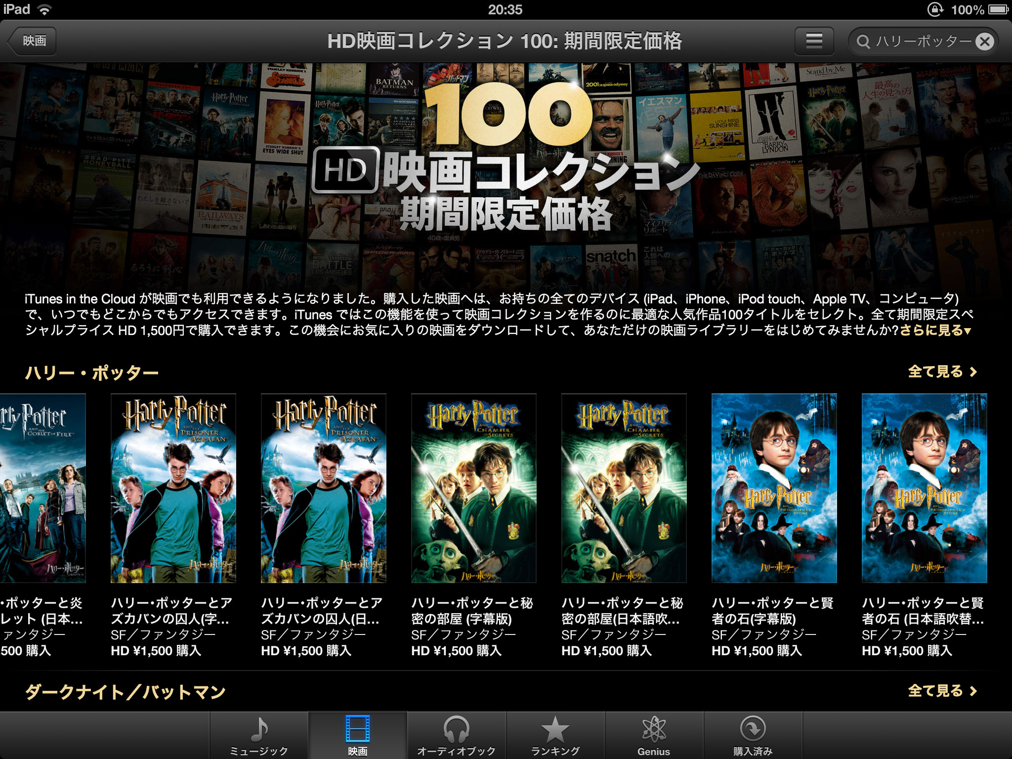 iTunes in the cloud 映画 日本対応