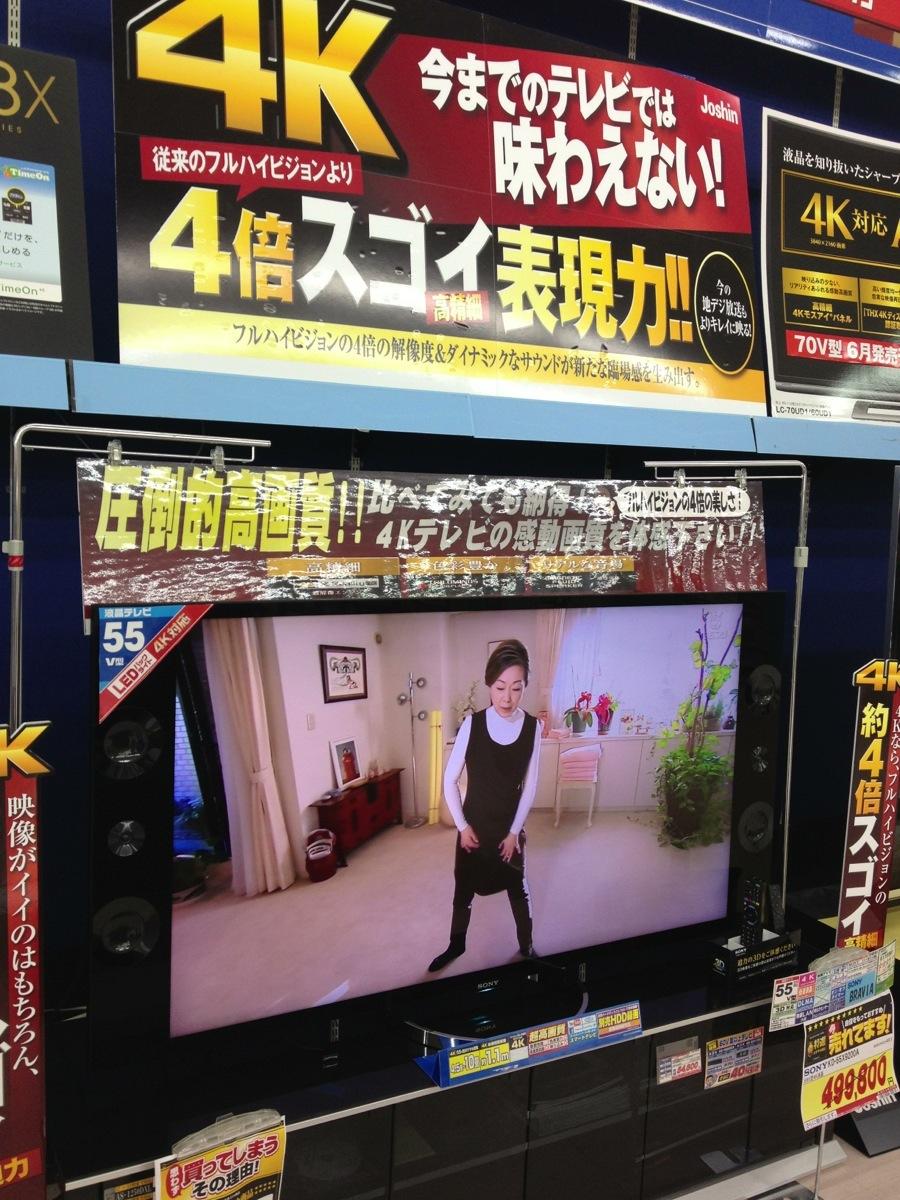4k高画質テレビ