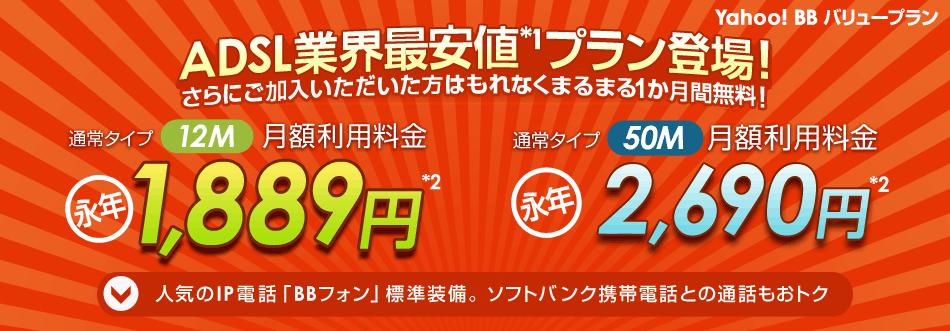 月額利用料金2000円以下のYahooBBバリュープランに変更しました