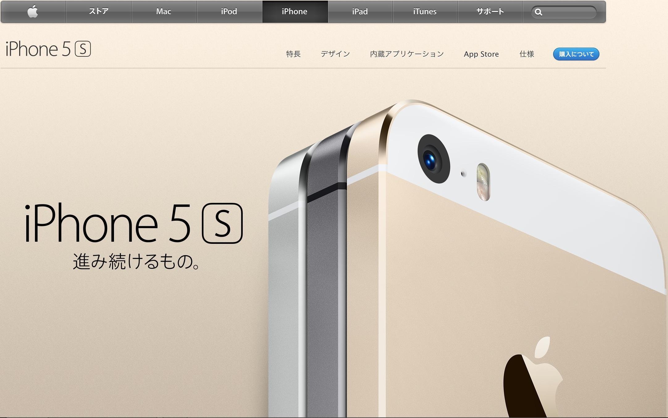 Apple新作、iPhone5Sホームページが更新