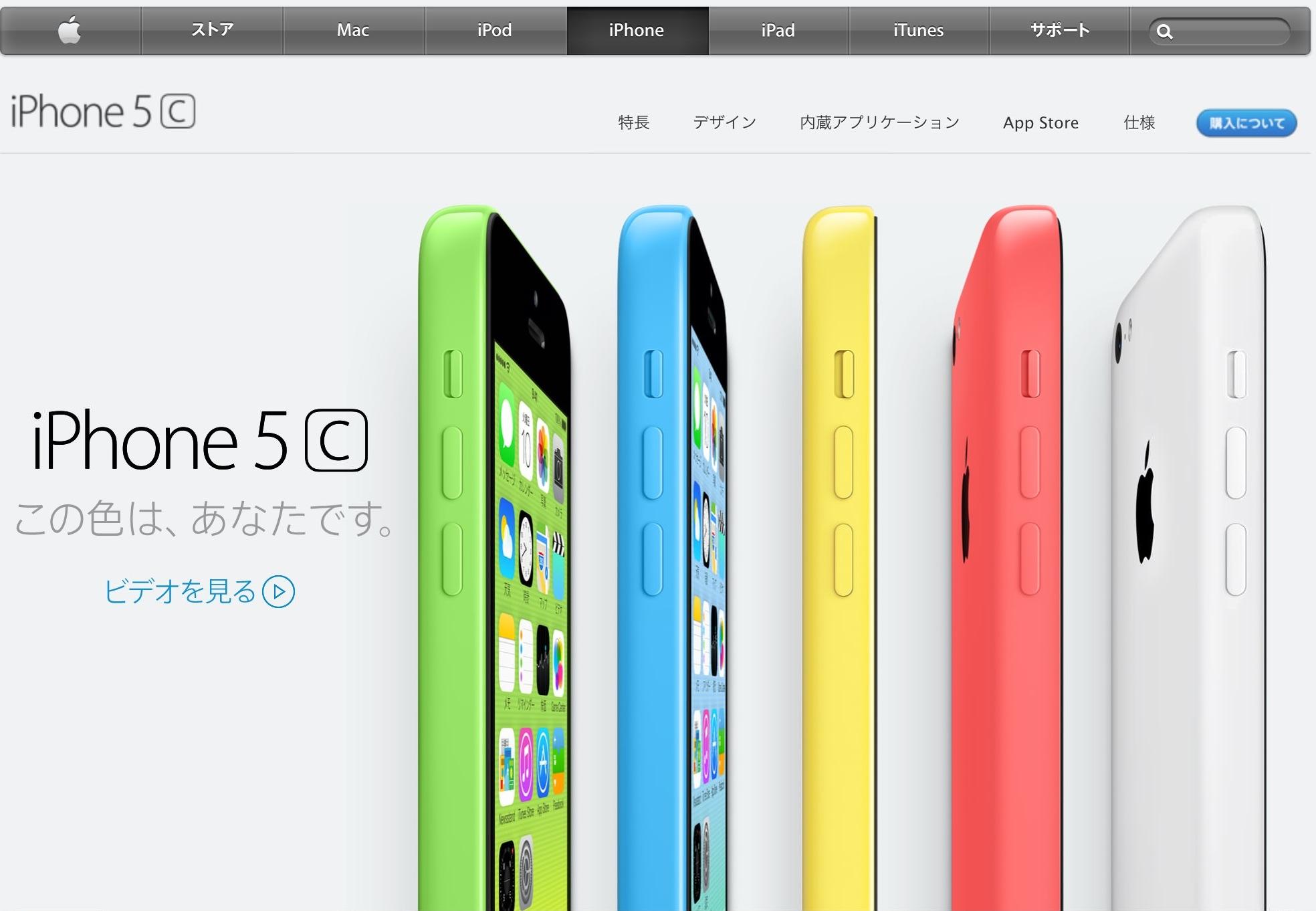 iPhone5C、Apple公式ホームページに追加
