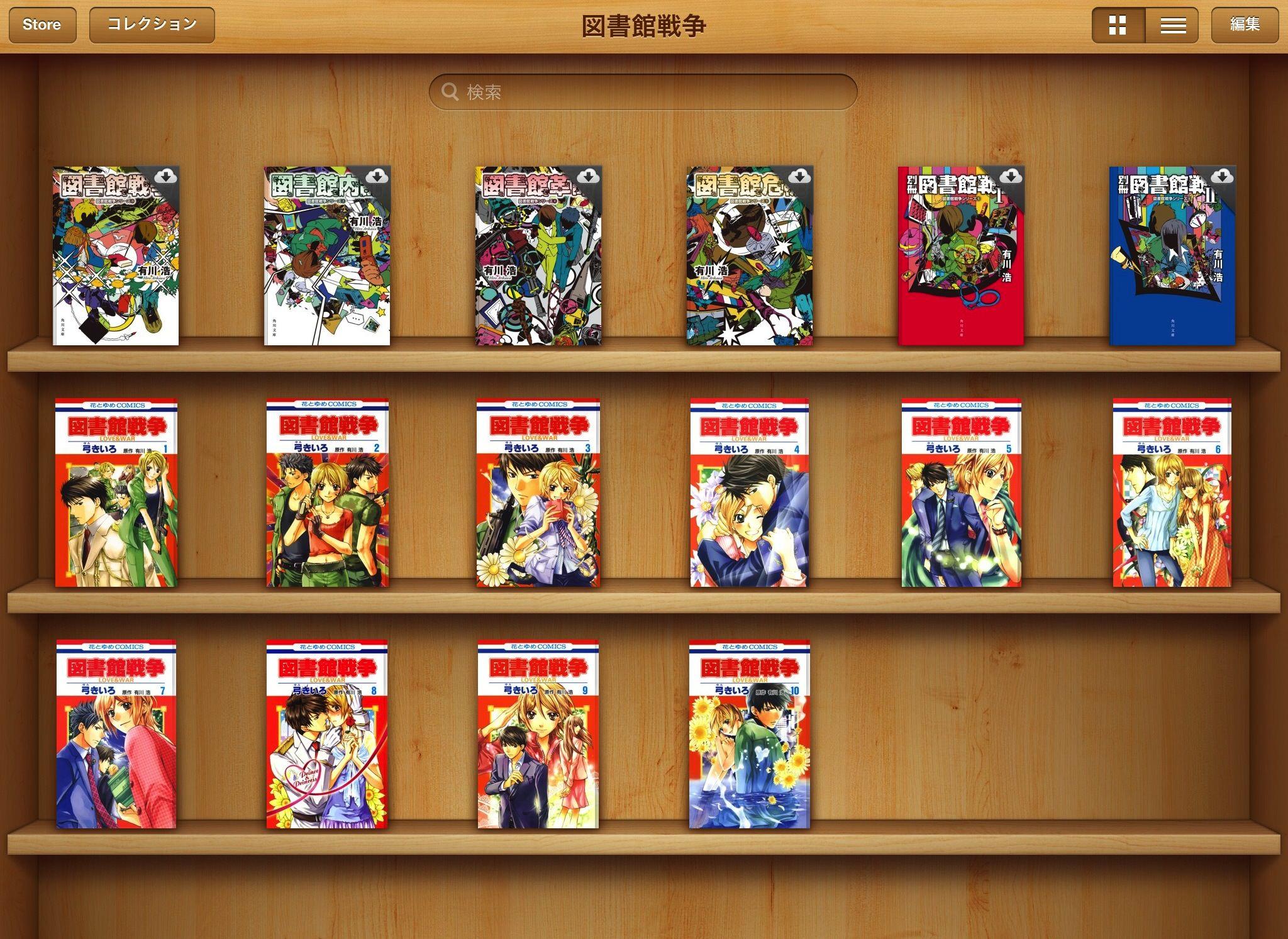 図書館戦争の本棚(漫画版)