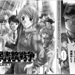 図書館戦争(有川浩) 漫画版 LOVE&WARがiBooksで販売開始になったので、早速購入して読んでみた!