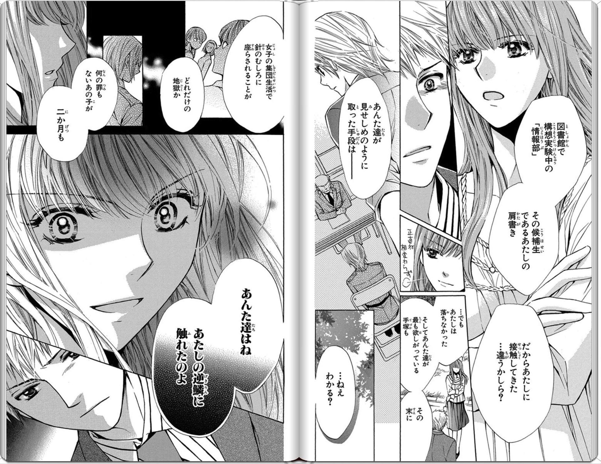朝比奈と柴崎麻子の決別