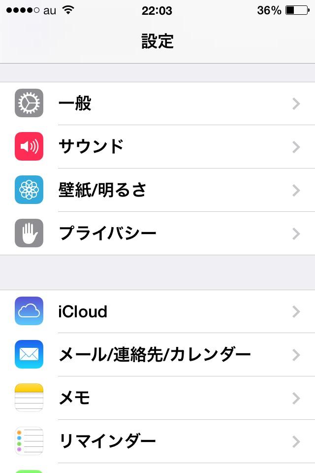 iOSデバイスの設定画面を開きます。
