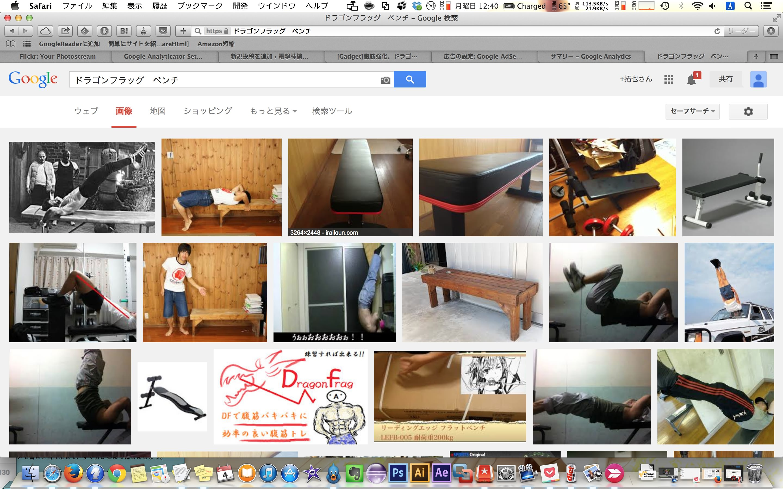 ドラゴンフラッグ ベンチでGoogle画像検索をかけると上の方に来る