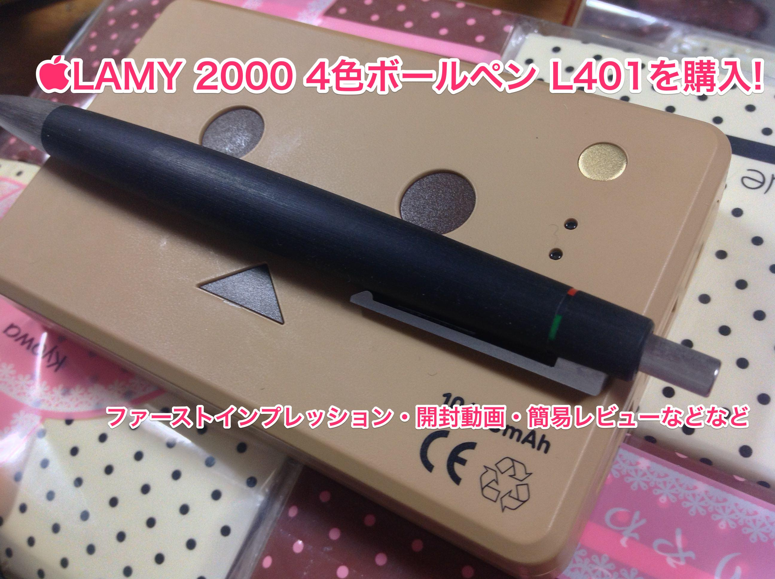 LAMY2000 4色ボールペン L401を購入したので、ブログとYoutubeで簡易レビュー!