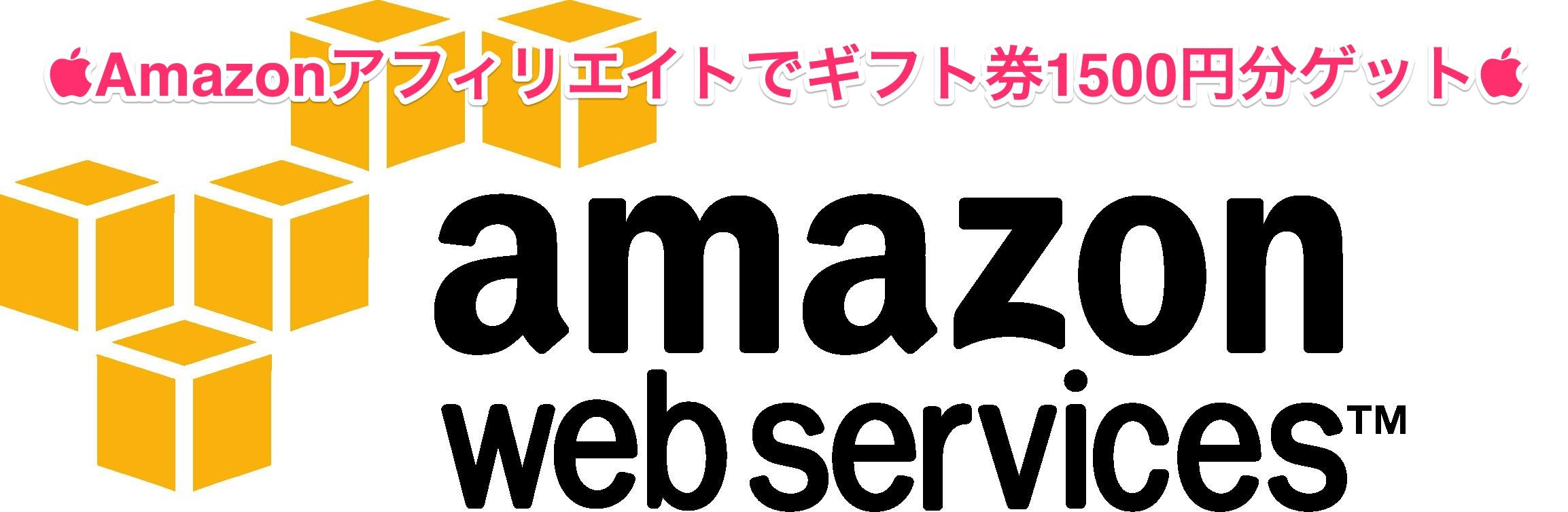 Amazonアフィリエイトで1500円分の報酬(ギフト券)ゲット