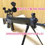 東京マルイSIG SG550にANSのSCOPEを取り付けてみたらかっこ良すぎ!+αフォトレビュー*