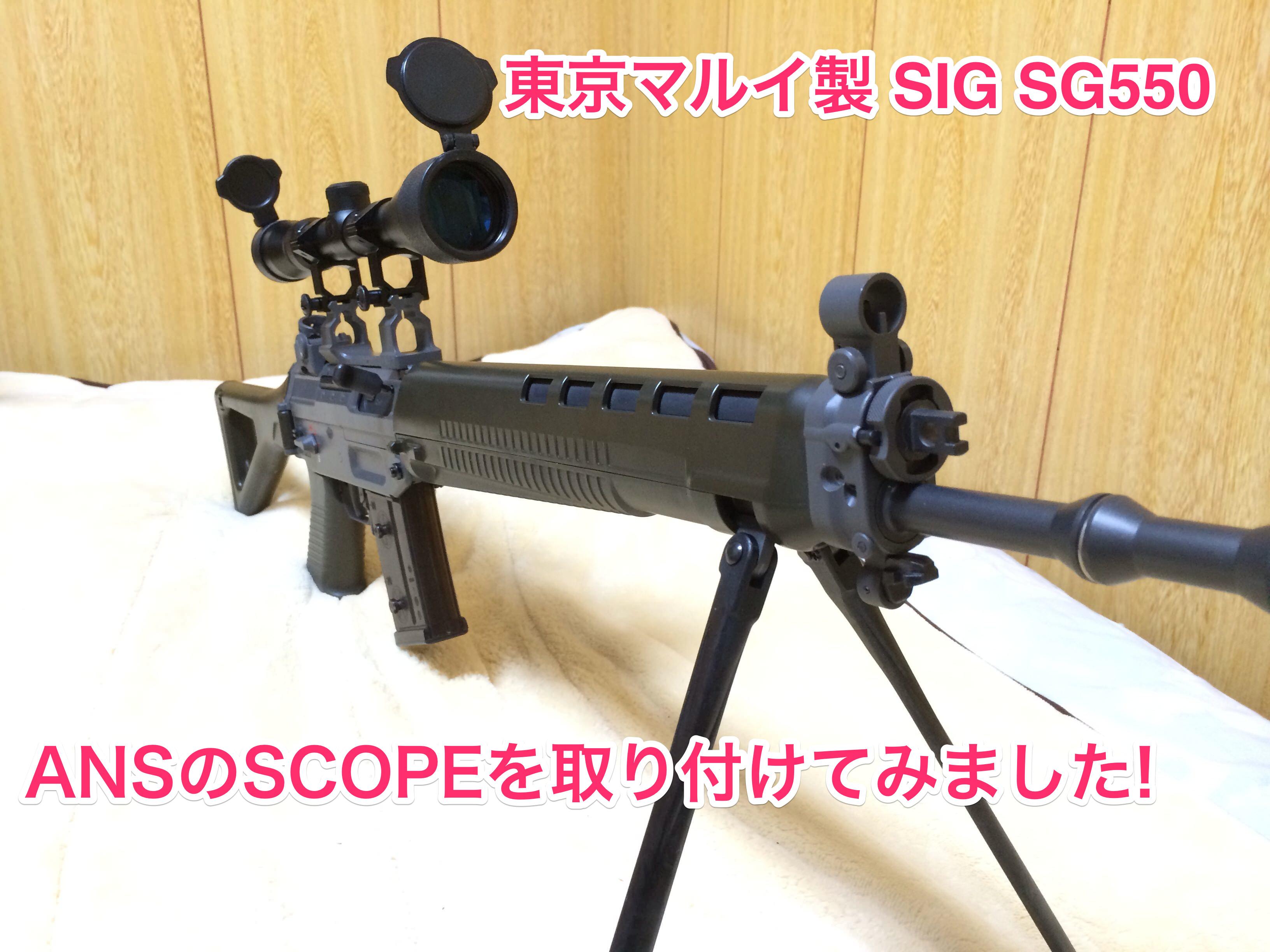東京マルイ SG550