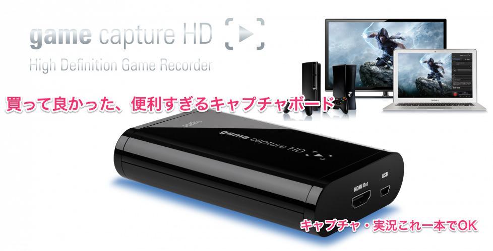 MacでPS3をキャプチャ GameCaptureHD購入レビュー