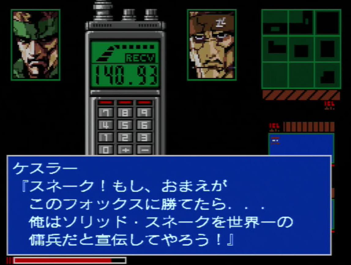 ケスラー「スネーク!もし、お前がこのフォックに勝てたら…世界一の傭兵だと宣伝してやろう!」