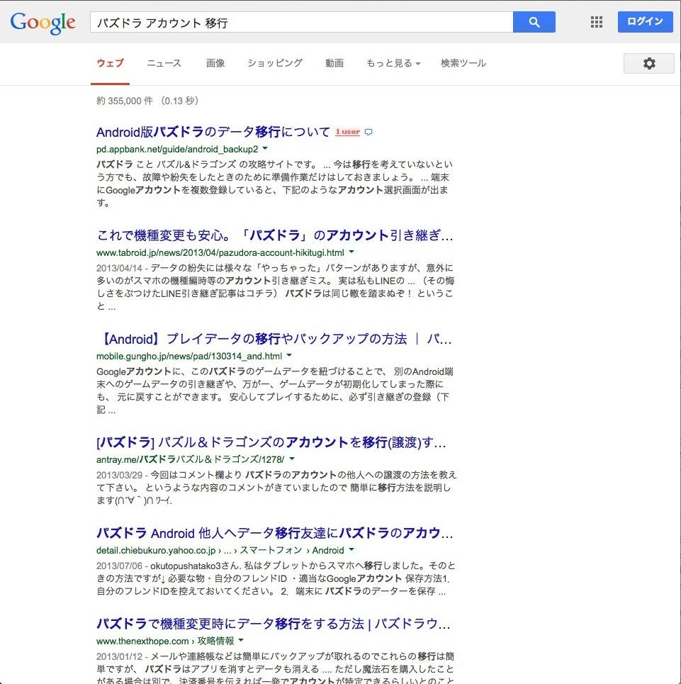 Google検索「パズドラ アカウント 移行」検索結果4位