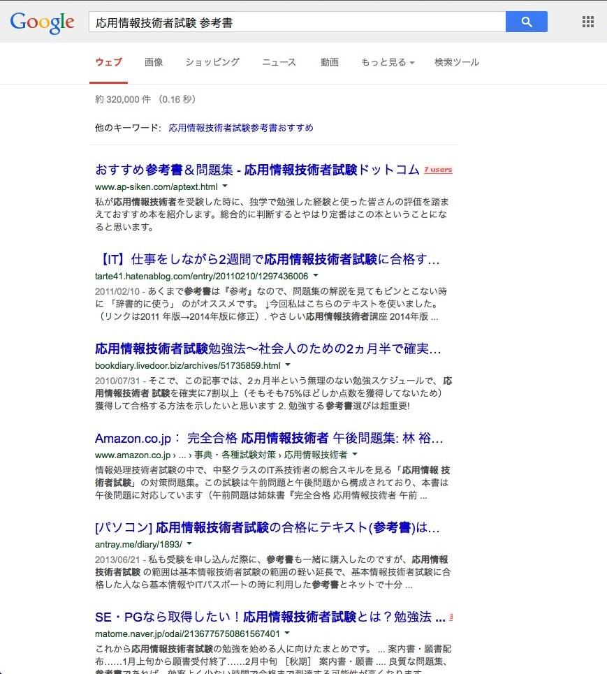 Google検索「応用情報技術者試験 参考書」 検索結果5位