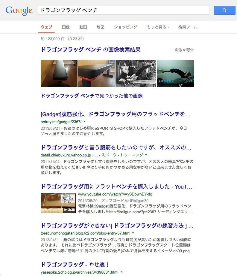 Google検索「ドラゴンフラッグ ベンチ」 検索結果2位