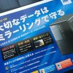 RatocのRAID対応HDDケースと日立の4TBハードディスク×2の購入レポート