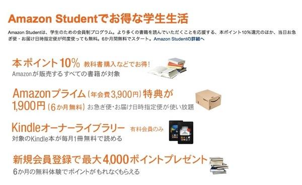 Amazon Student サービス 内容 メリット