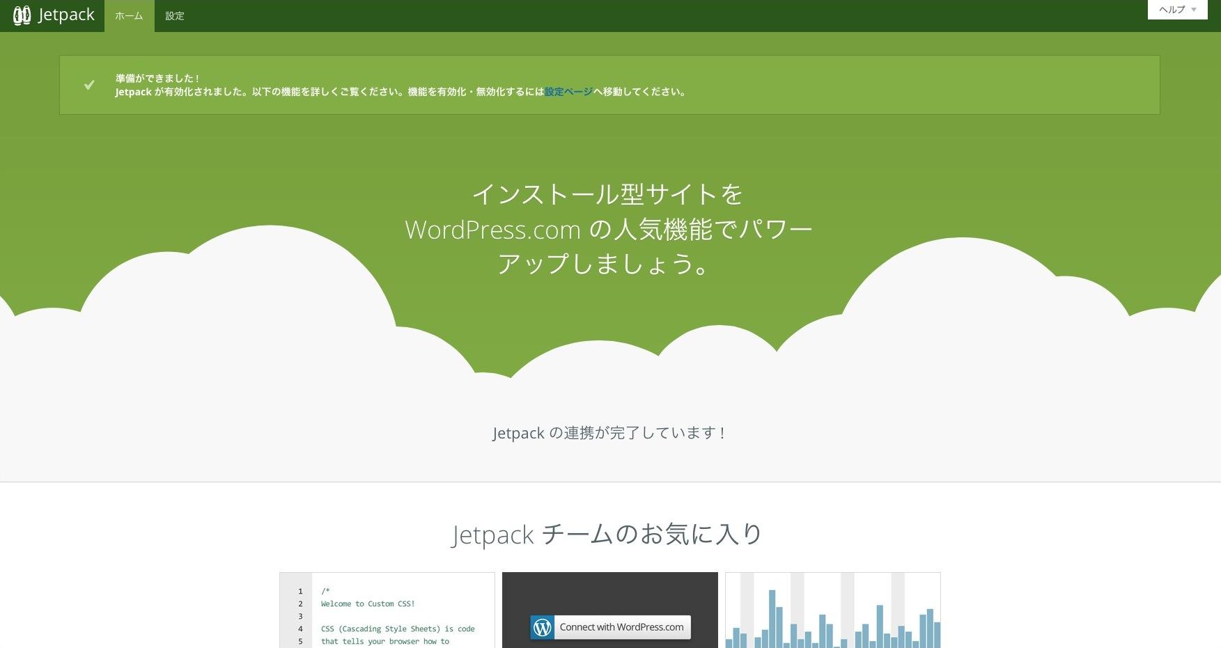 Jetpack Google+と連携できる多機能プラグイン
