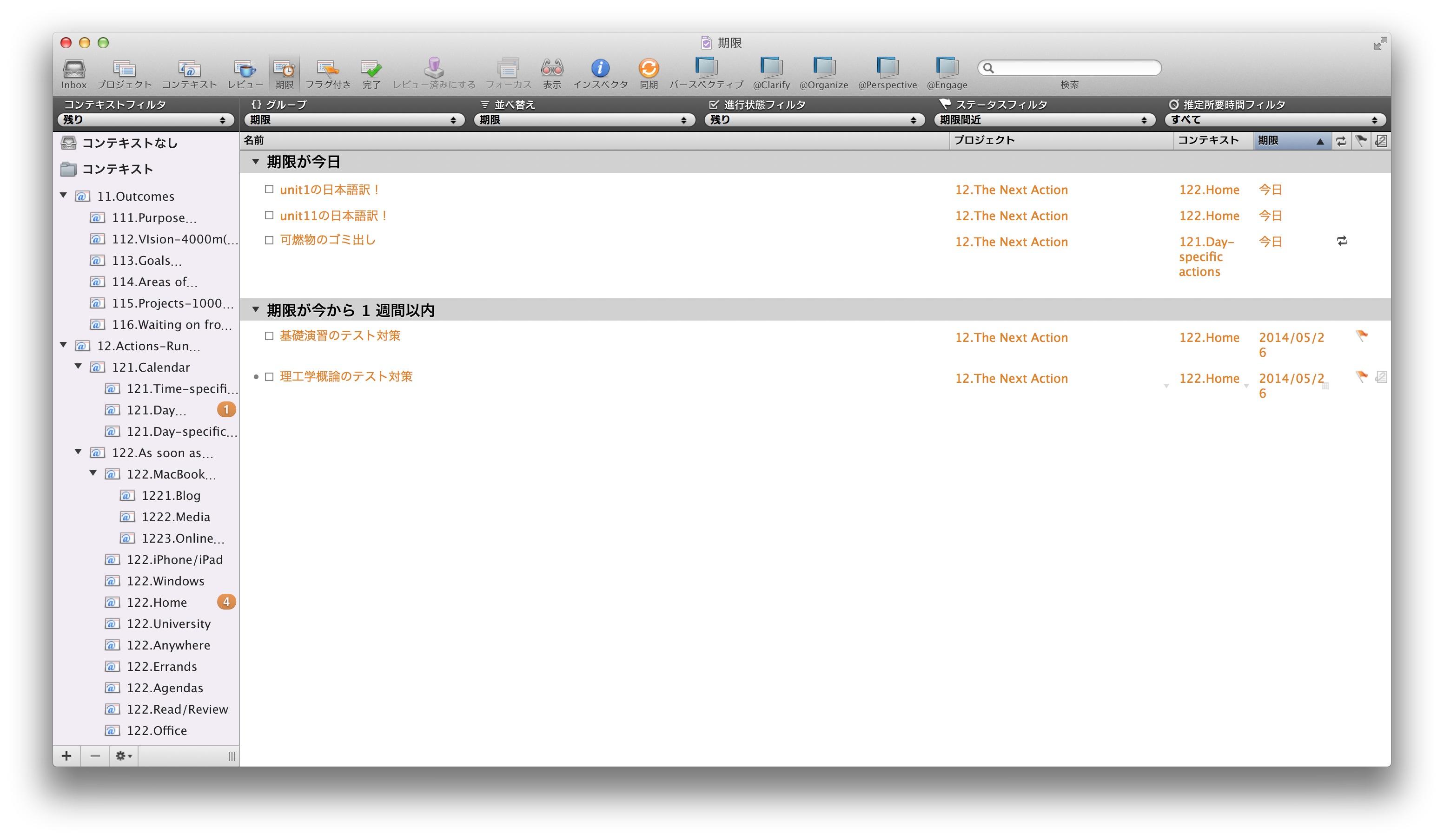 OmniFocus1 for mac 期限付き