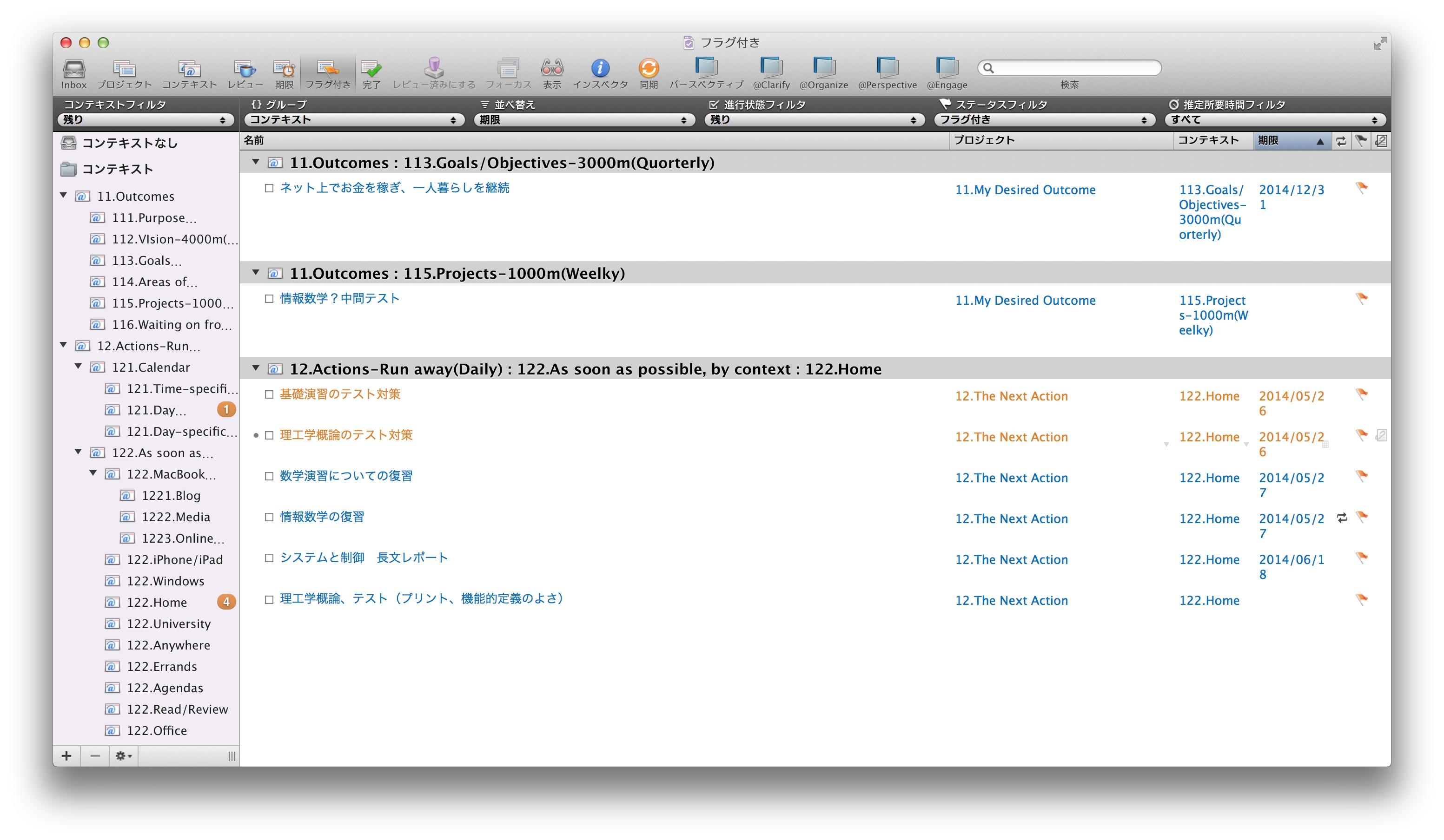 OmniFocus1 for mac フラグ付き