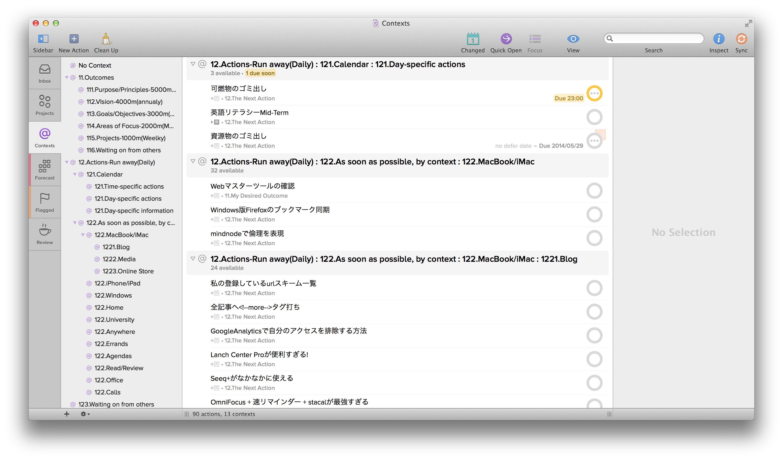 OmniFocus2 for mac コンテキスト