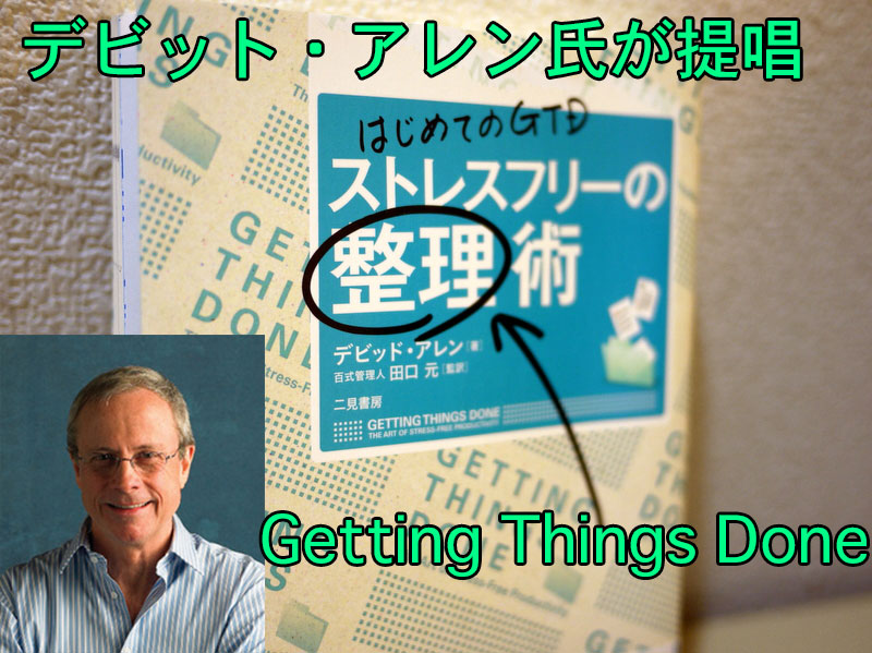 デビット・アレン氏が提唱 Getting Things Done = GTD