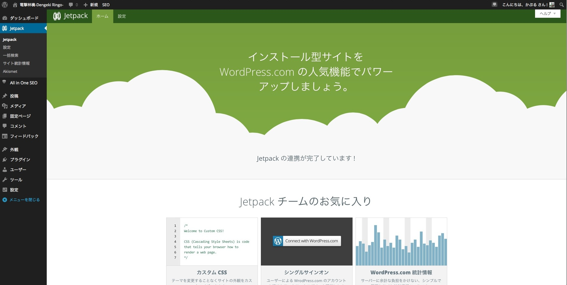 WordPress Jetpack 管理画面
