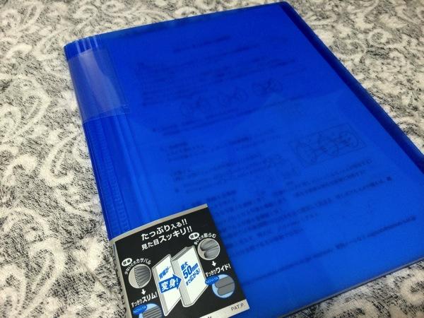 コクヨ クリアファイル ブルー