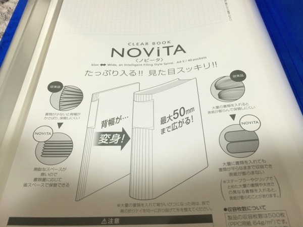 コクヨ クリアファイル NOVITA